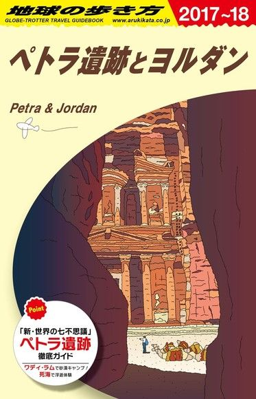 地球の歩き方 ペトラ遺跡とヨルダン2017~2018