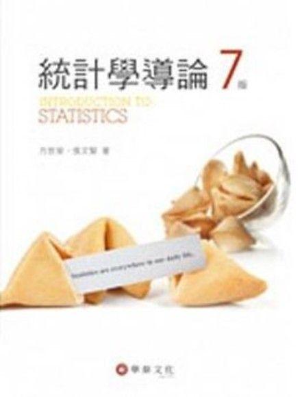 統計學導論(7版)