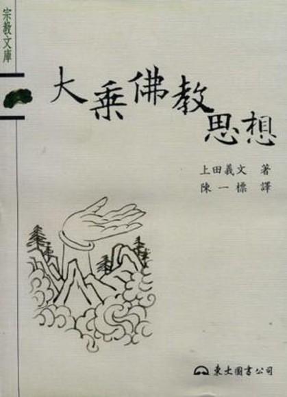 大乘佛教思想-宗教文庫