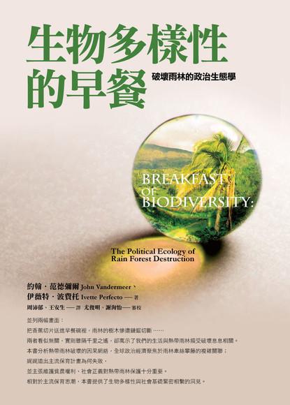 生物多樣性的早餐:破壞雨林的政治生態學
