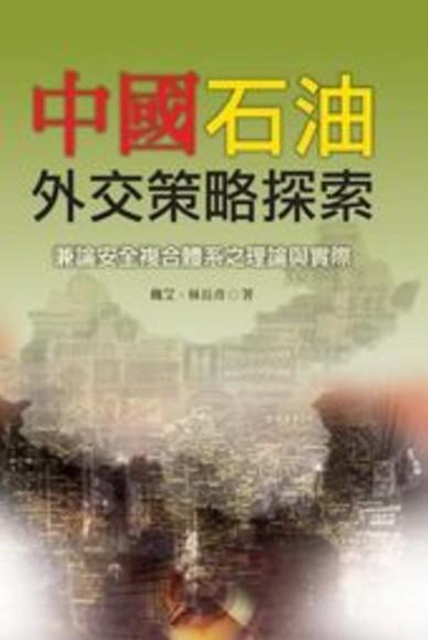 中國石油外交策略探索