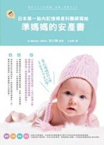 日本第一胎內記憶婦產科醫師寫給準媽媽的安產書