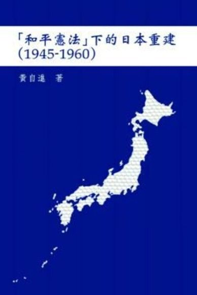 和平憲法下的日本重建(1945-1960)