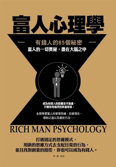 富人心理學: 有錢人的85個秘密