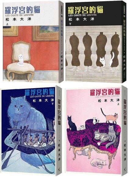 羅浮宮的貓(上下4冊/大洋原色版+彩色豪華版/首刷限量完整典藏版)