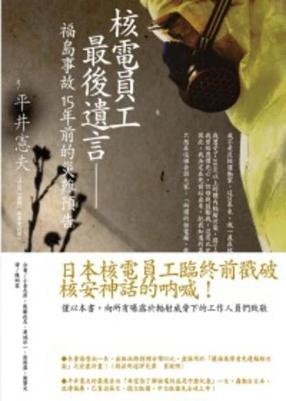 核電員工最後遺言:福島事故十五年前的災難預告(平裝)