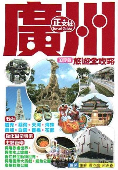 廣州旅遊全攻略