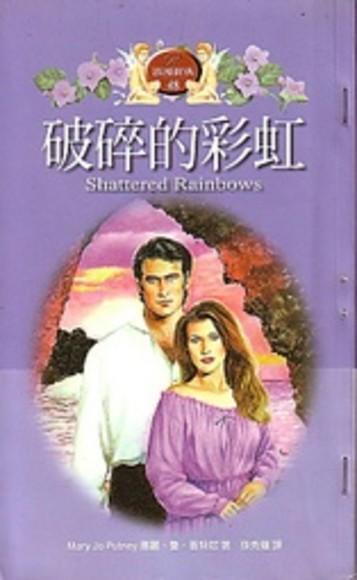 破碎的彩虹 Shattered Rainbows