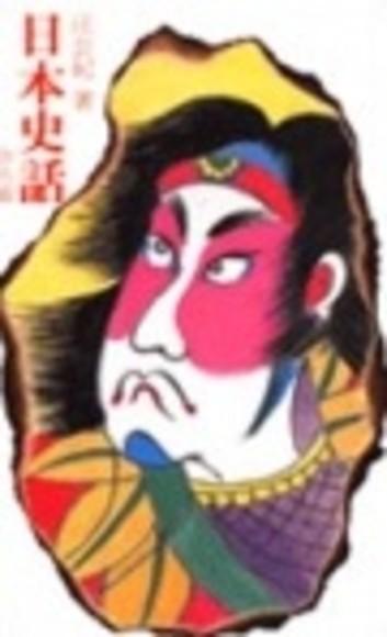 日本史話:中古篇(舊版)**(平裝)