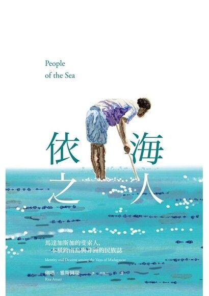 依海之人:馬達加斯加的斐索人,一本橫跨南島與非洲的民族誌