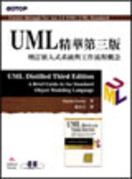 UML 精華第三版