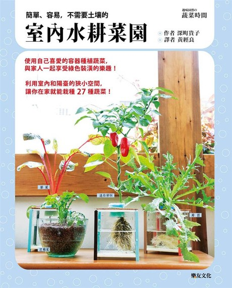 室內水耕菜園
