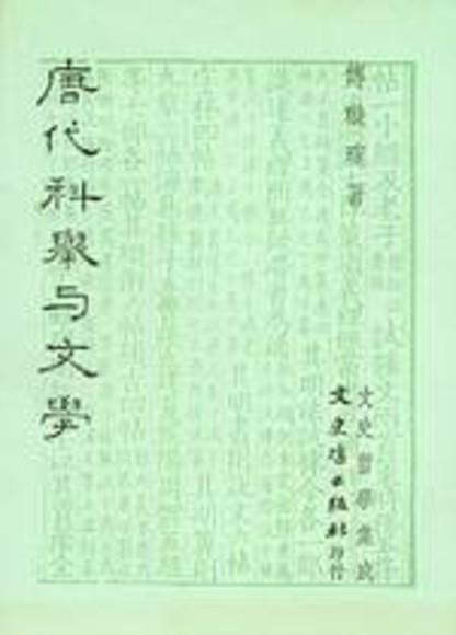 唐代科舉與文學