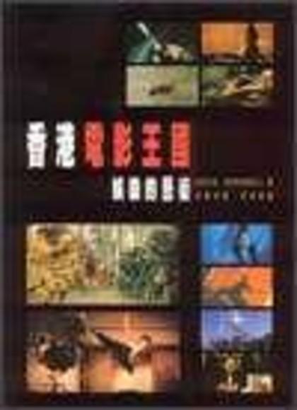 香港電影王國