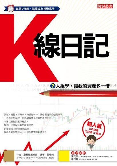 我的K線日記:7大絕學,讓我的資產多100%(熱銷再版)