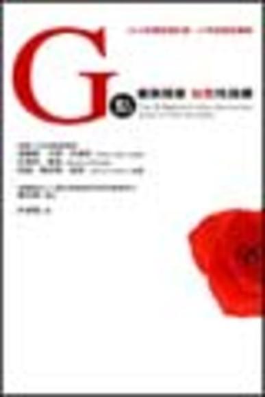 G點:重新探索女性性高潮(平裝)