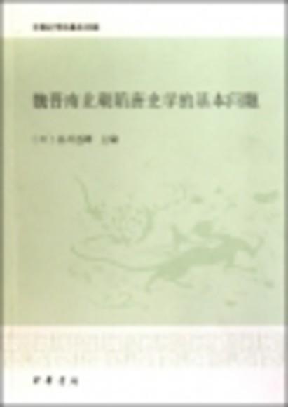 魏晋南北朝隋唐史学的基本问题