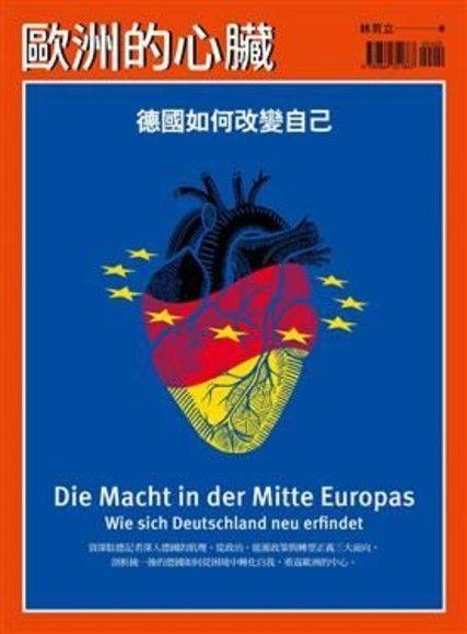 歐洲的心臟