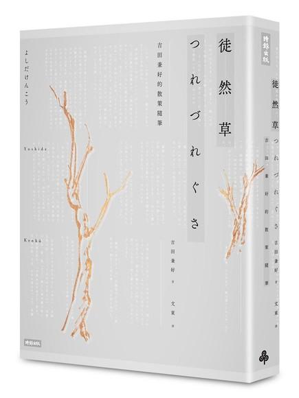 徒然草:吉田兼好的散策隨筆2016年全新譯註版