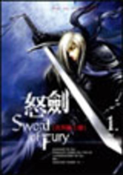 怒劍-異邦騎士(卷一)