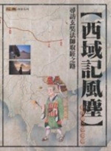 西域記風塵: 印度-中國(精裝附光碟片)