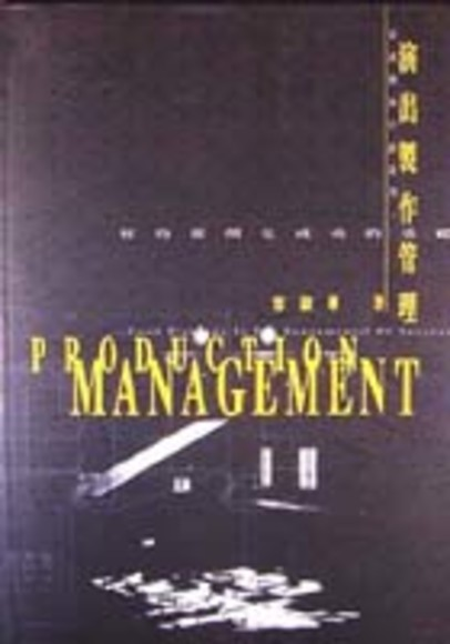 表演藝術行政系列(1)演出製作管理好的規劃是成功的基礎