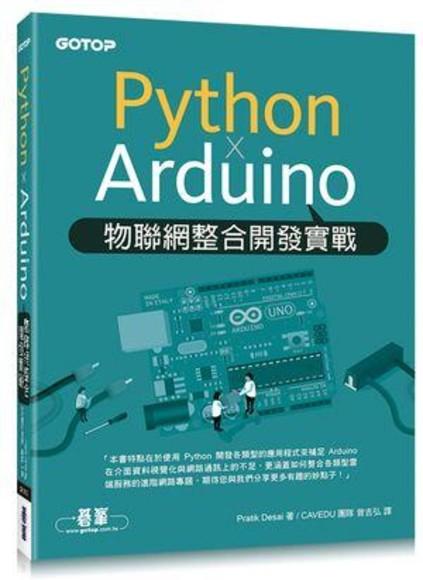 Python x Arduino物聯網整合開發實戰