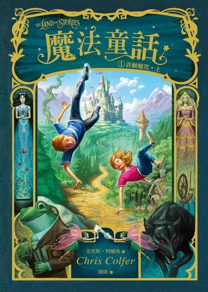 魔法童話1:許願魔咒