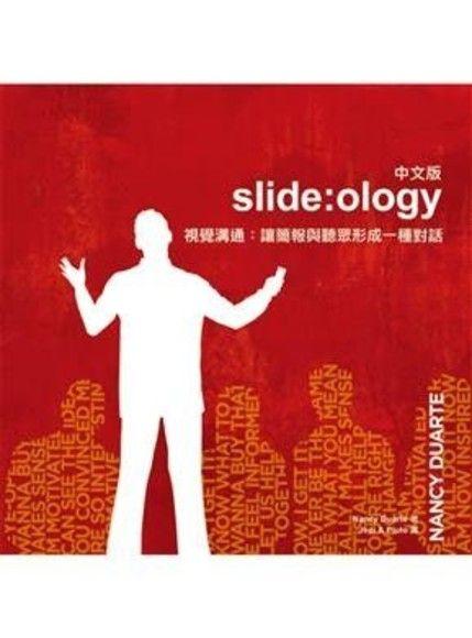 slide ology中文版