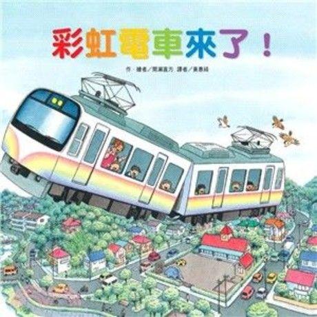彩虹電車來了!