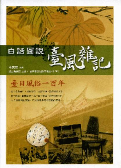 白話圖說臺風雜記: 臺日風俗一百年(平裝)