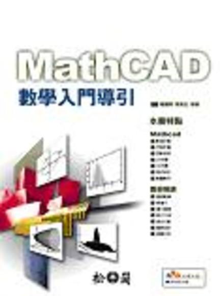 MathCAD數學入門導引