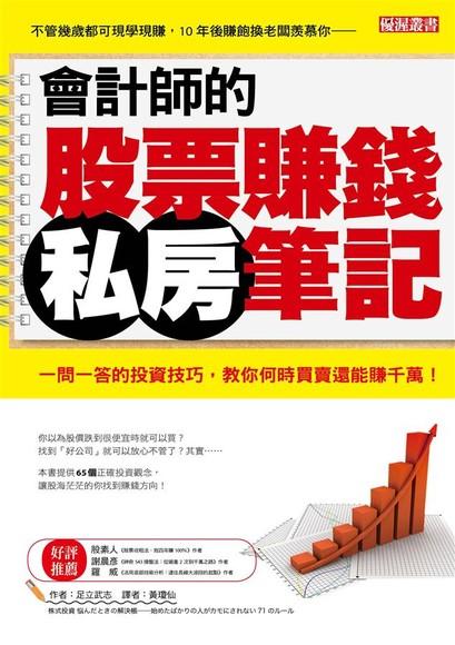 會計師的股票賺錢私房筆記:一問一答的投資技巧,教你何時買賣還能賺千萬!