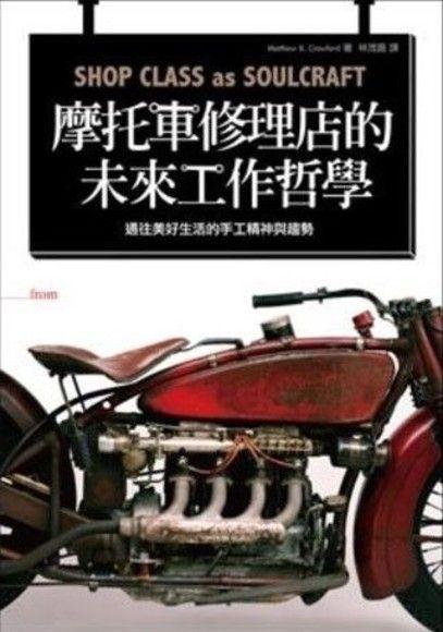摩托車修理店的未來工作哲學