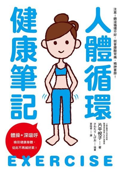 人體循環健康筆記