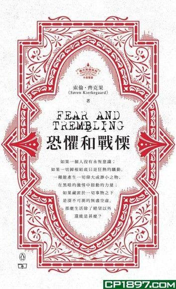 恐懼和戰慄(中英對照)