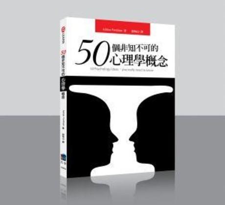 50個非知不可的心理學概念