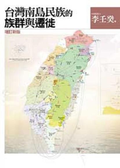 臺灣南島民族的族群與遷徙〔增訂新版〕