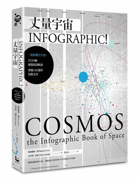 丈量宇宙: Infographic! 一眼秒懂全宇宙! 100幅視覺資訊圖表, 穿梭140億年星際太空