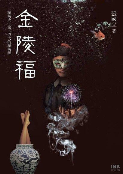金陵福:史上第二偉大的魔術師