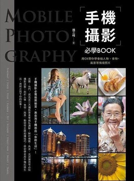 手機攝影必學BOOK:用OX帶你學會拍人物、食物、風景等情境照片