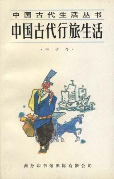 中國古代行旅生活