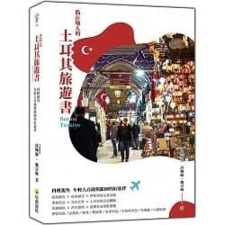 偽在地人的土耳其旅遊書