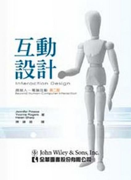 互動設計:跨越人-電腦互動