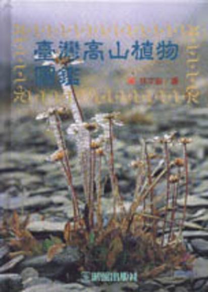 台灣高山植物圖鑑(精裝)