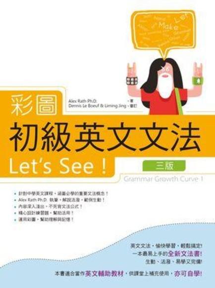 彩圖初級英文文法Let's See! (第3版/解答別冊)
