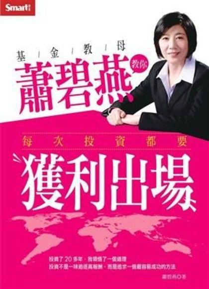 基金教母蕭碧燕教你,每次投資都要獲利出場