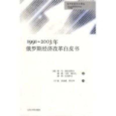 1991-2003年俄罗斯经济改革白皮书