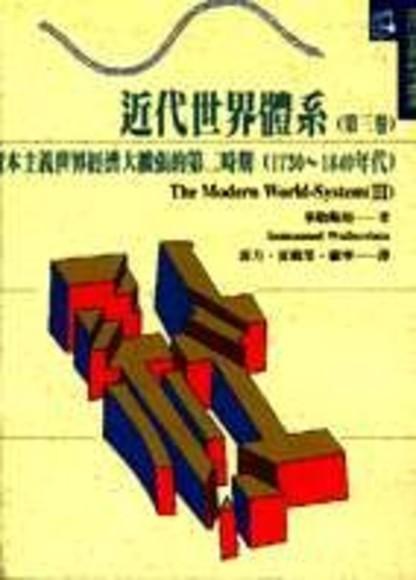 近代世界體系 第三卷