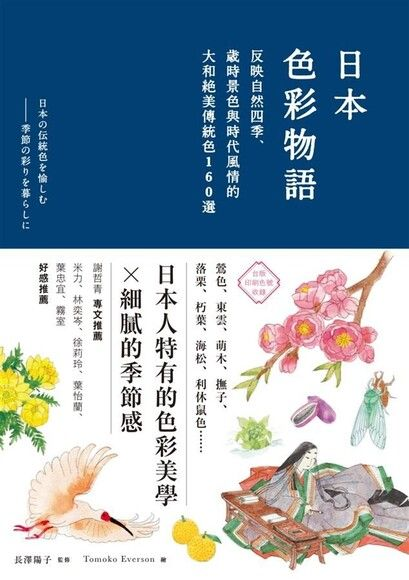 日本色彩物語